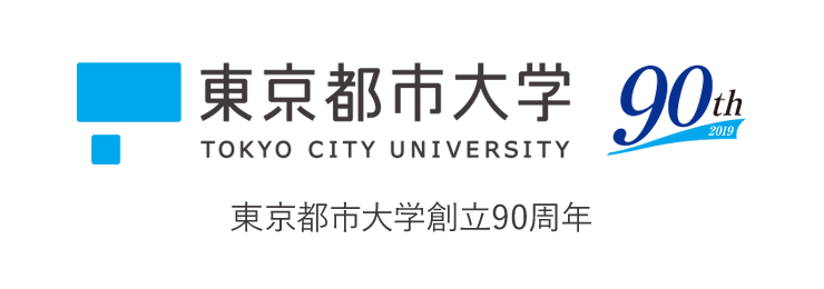 東京都市大学 創立90周年